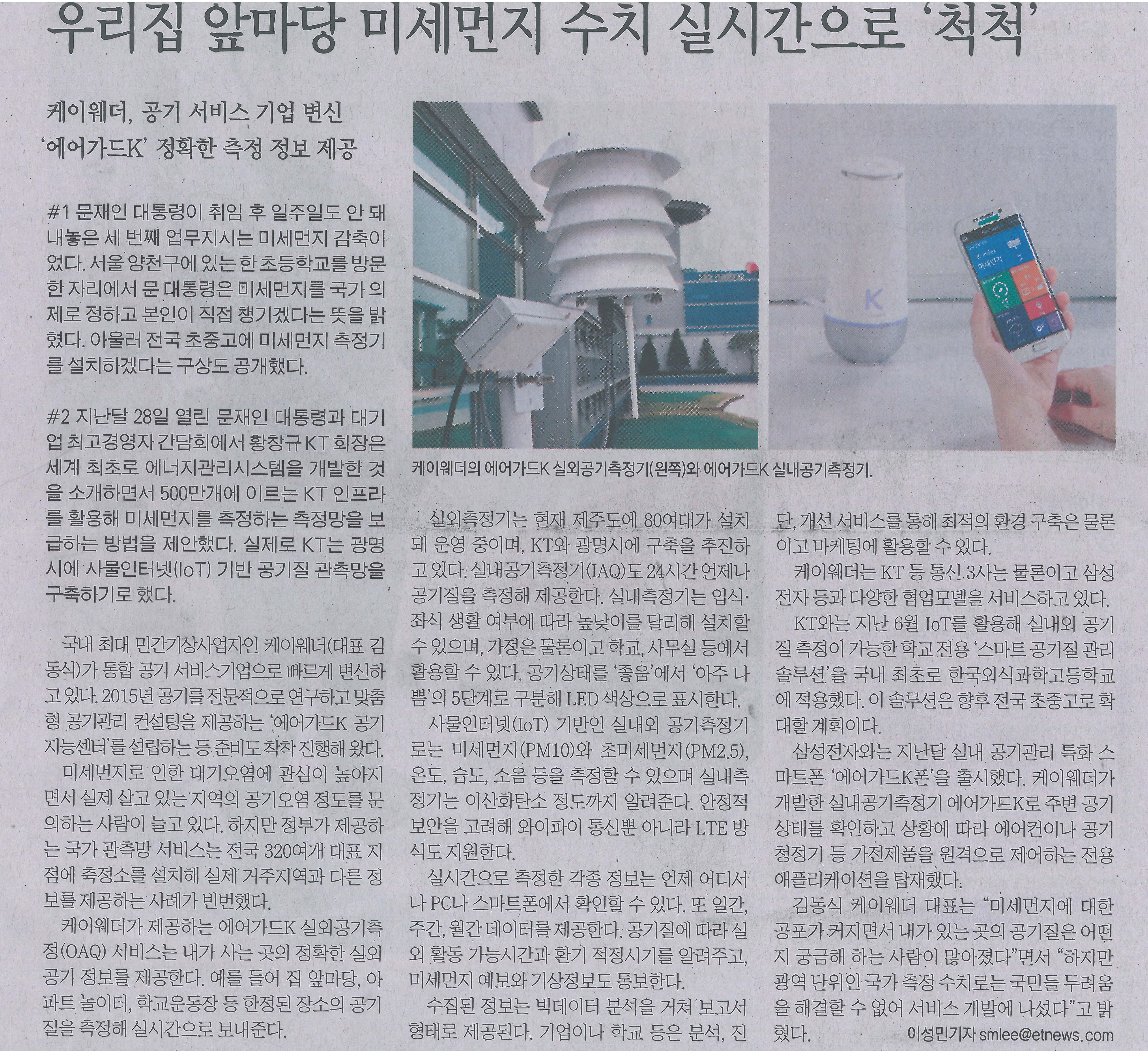 [보도자료]우리집앞마당미세먼지수치실시간으로척척